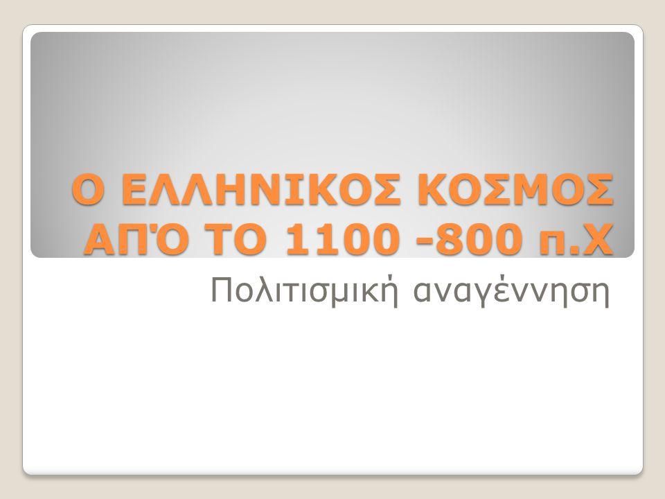 Ο ΕΛΛΗΝΙΚΟΣ ΚΟΣΜΟΣ ΑΠΌ ΤΟ 1100 -800 π.Χ