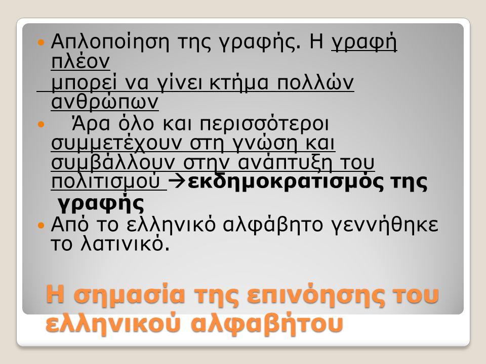 Η σημασία της επινόησης του ελληνικού αλφαβήτου