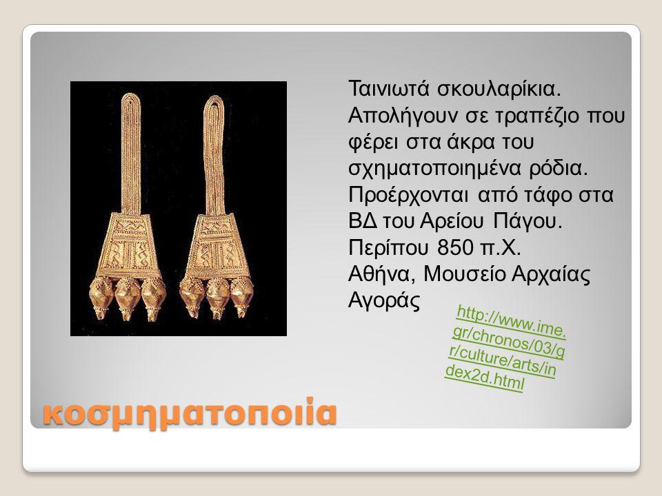 Ταινιωτά σκουλαρίκια. Απολήγουν σε τραπέζιο που φέρει στα άκρα του σχηματοποιημένα ρόδια. Προέρχονται από τάφο στα ΒΔ του Αρείου Πάγου. Περίπου 850 π.Χ. Αθήνα, Μουσείο Αρχαίας Αγοράς