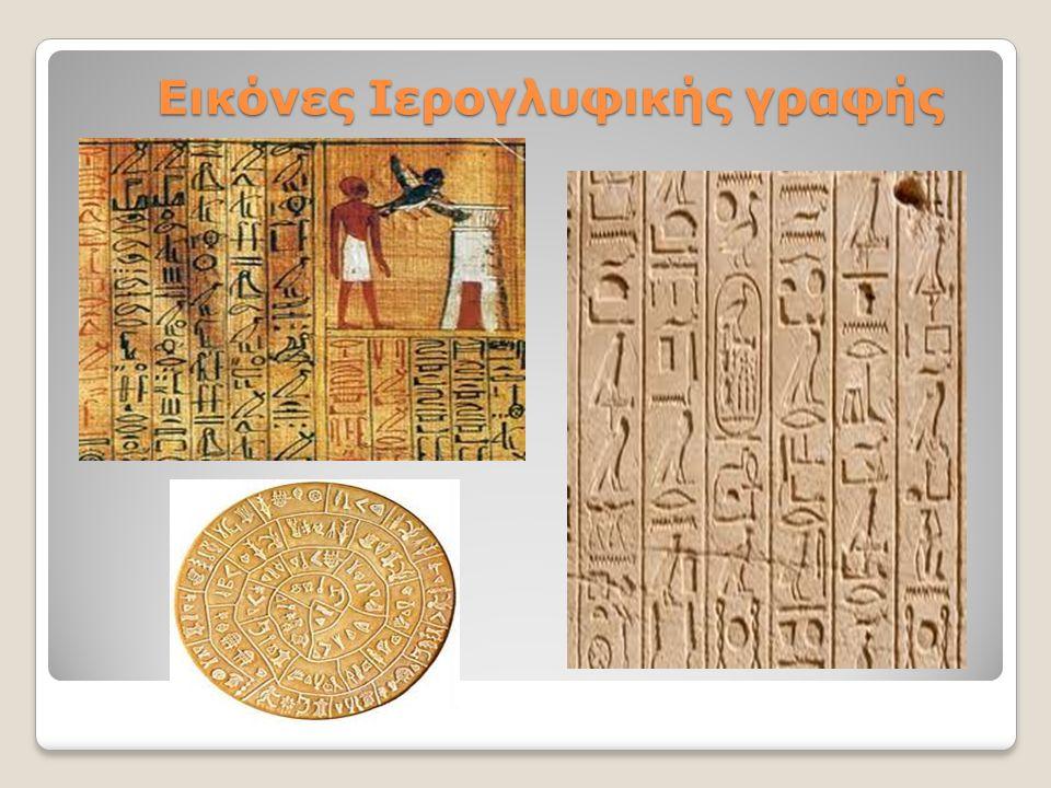 Εικόνες Ιερογλυφικής γραφής