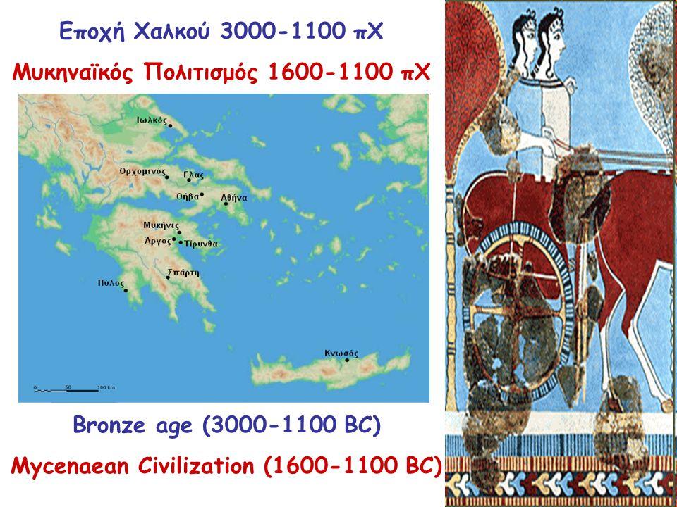 Μυκηναϊκός Πολιτισμός 1600-1100 πΧ