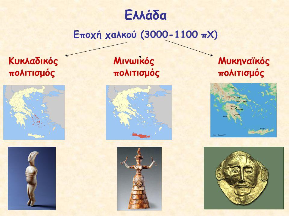 Ελλάδα Εποχή χαλκού (3000-1100 πΧ) Κυκλαδικός πολιτισμός