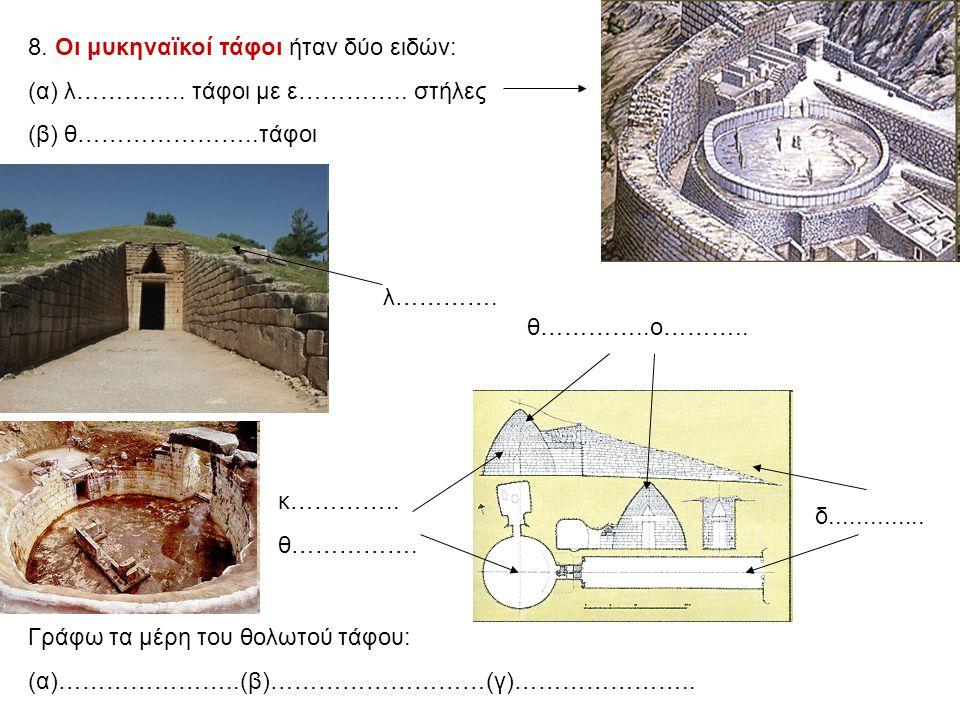 8. Οι μυκηναϊκοί τάφοι ήταν δύο ειδών: