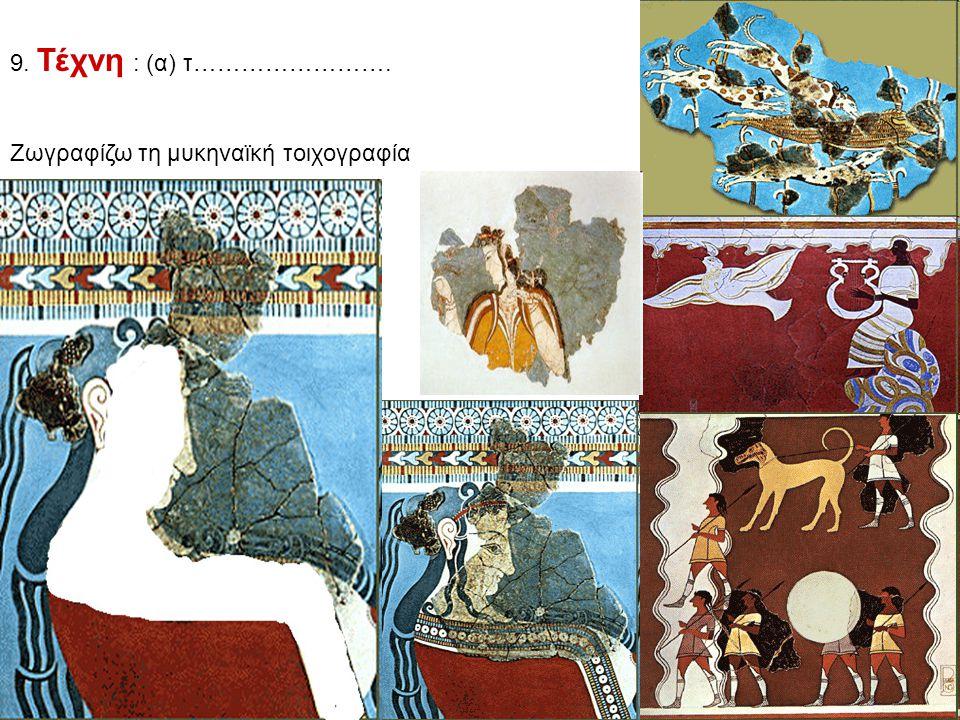 9. Τέχνη : (α) τ……………………. Ζωγραφίζω τη μυκηναϊκή τοιχογραφία