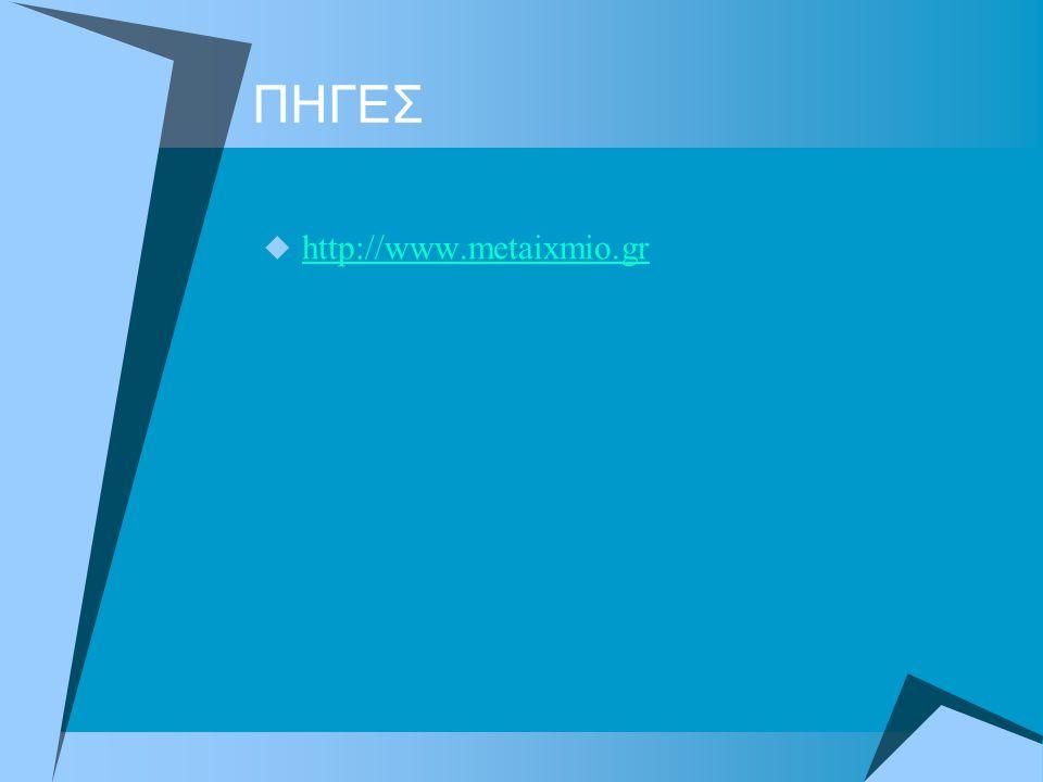 ΠΗΓΕΣ http://www.metaixmio.gr