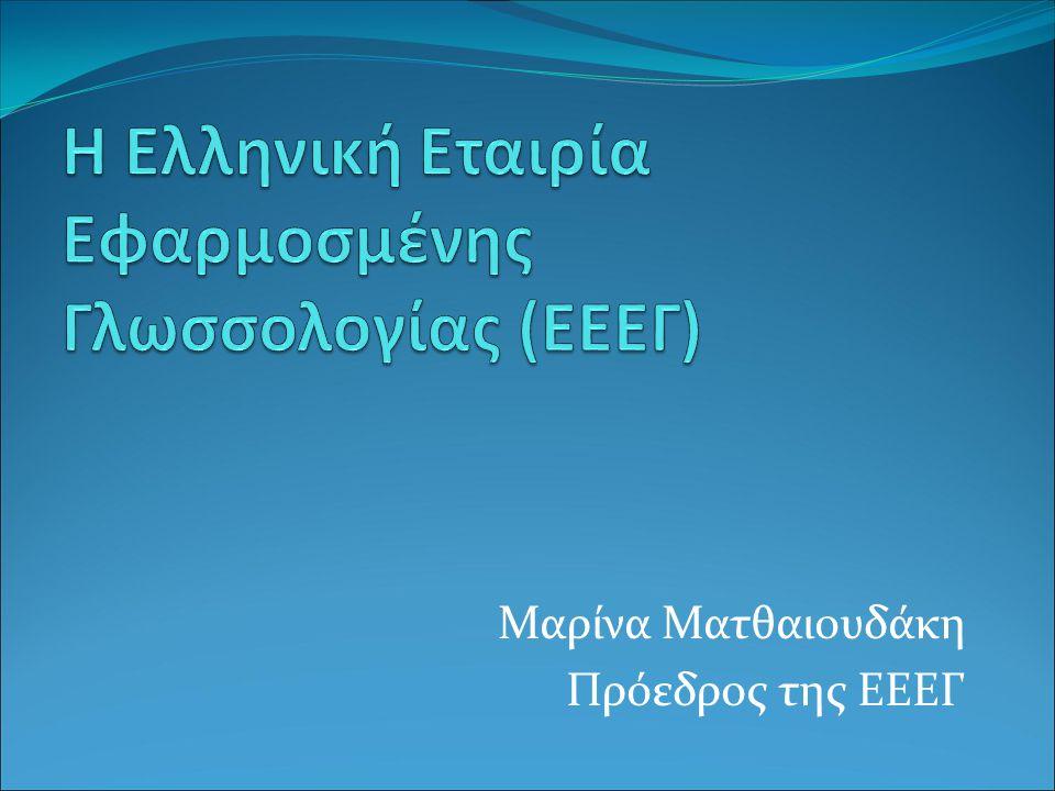 Η Ελληνική Εταιρία Εφαρμοσμένης Γλωσσολογίας (ΕΕΕΓ)