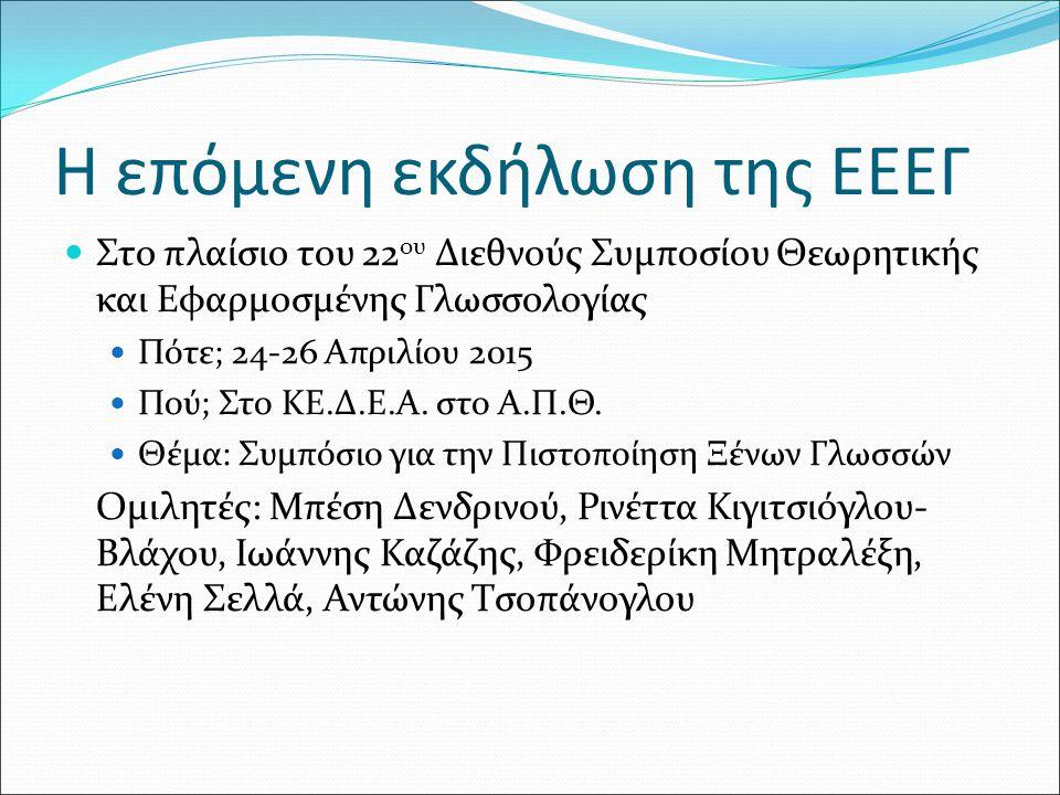 Η επόμενη εκδήλωση της ΕΕΕΓ