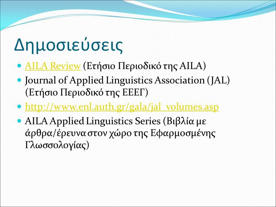 Δημοσιεύσεις AILA Review (Ετήσιο Περιοδικό της AILA)
