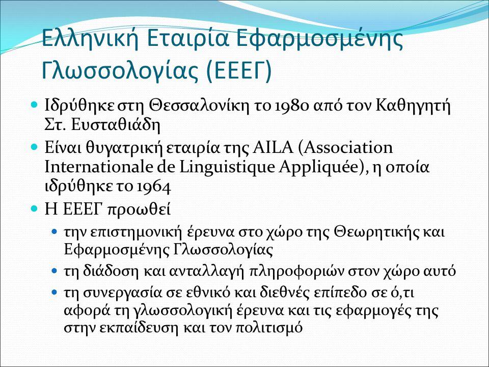 Ελληνική Εταιρία Εφαρμοσμένης Γλωσσολογίας (ΕΕΕΓ)