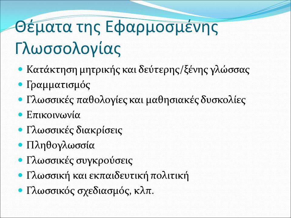 Θέματα της Εφαρμοσμένης Γλωσσολογίας