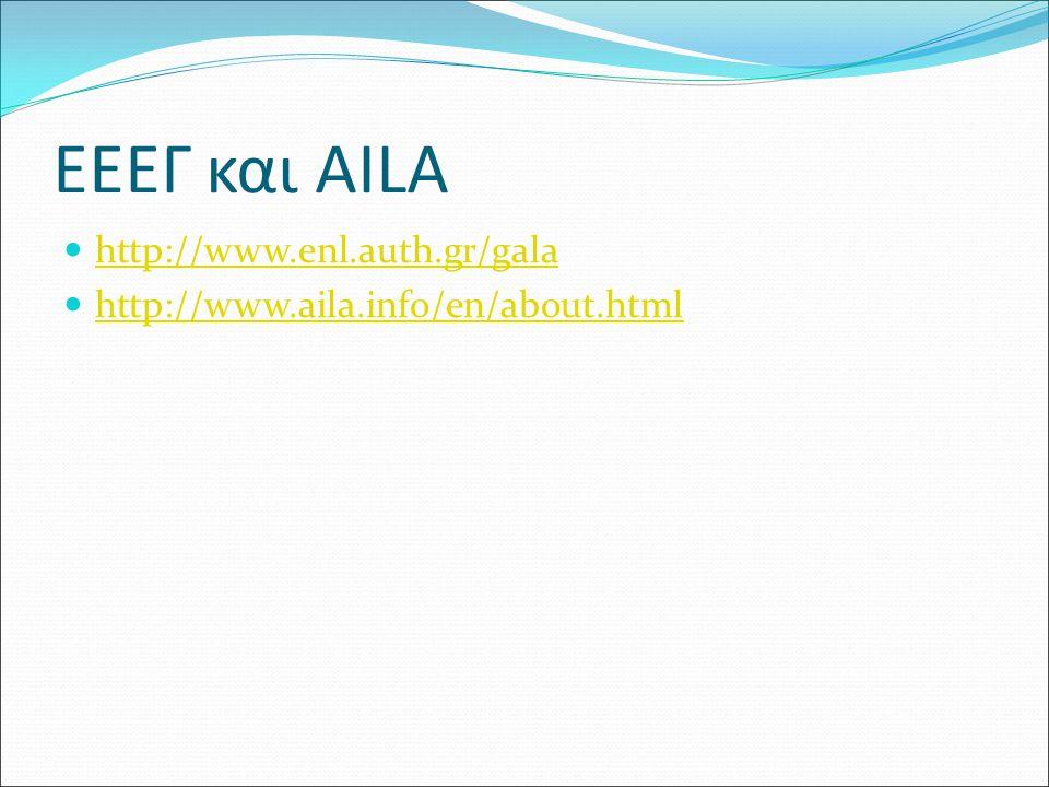 ΕΕΕΓ και AILA http://www.enl.auth.gr/gala