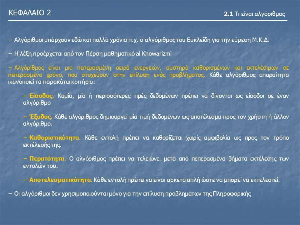 ΚΕΦΑΛΑΙΟ 2 2.1 Τι είναι αλγόριθμος