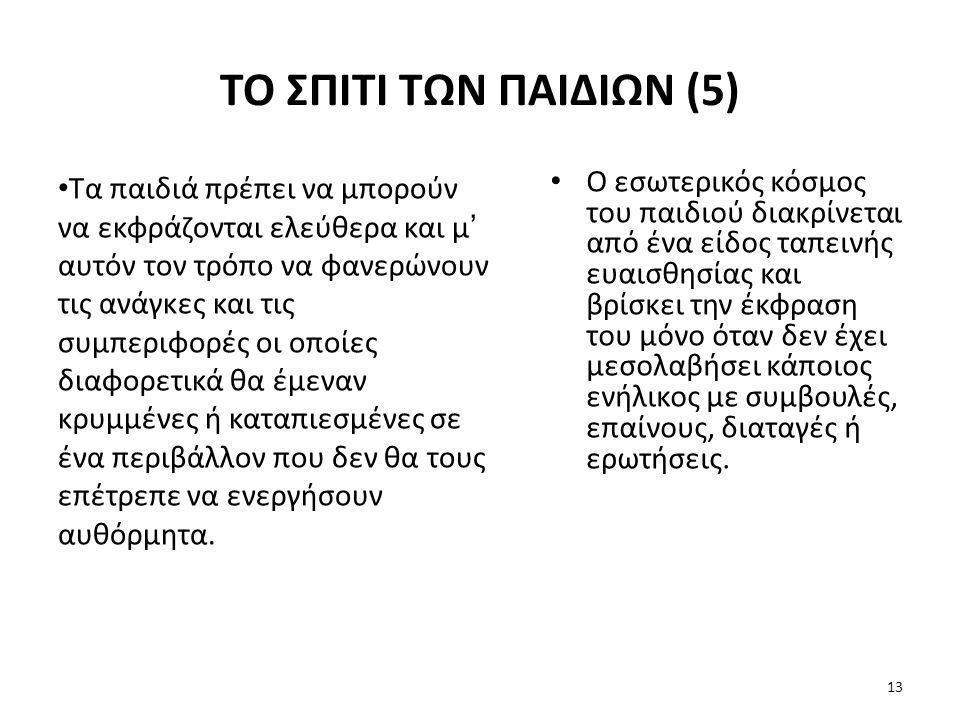 ΤΟ ΣΠΙΤΙ ΤΩΝ ΠΑΙΔΙΩΝ (5)