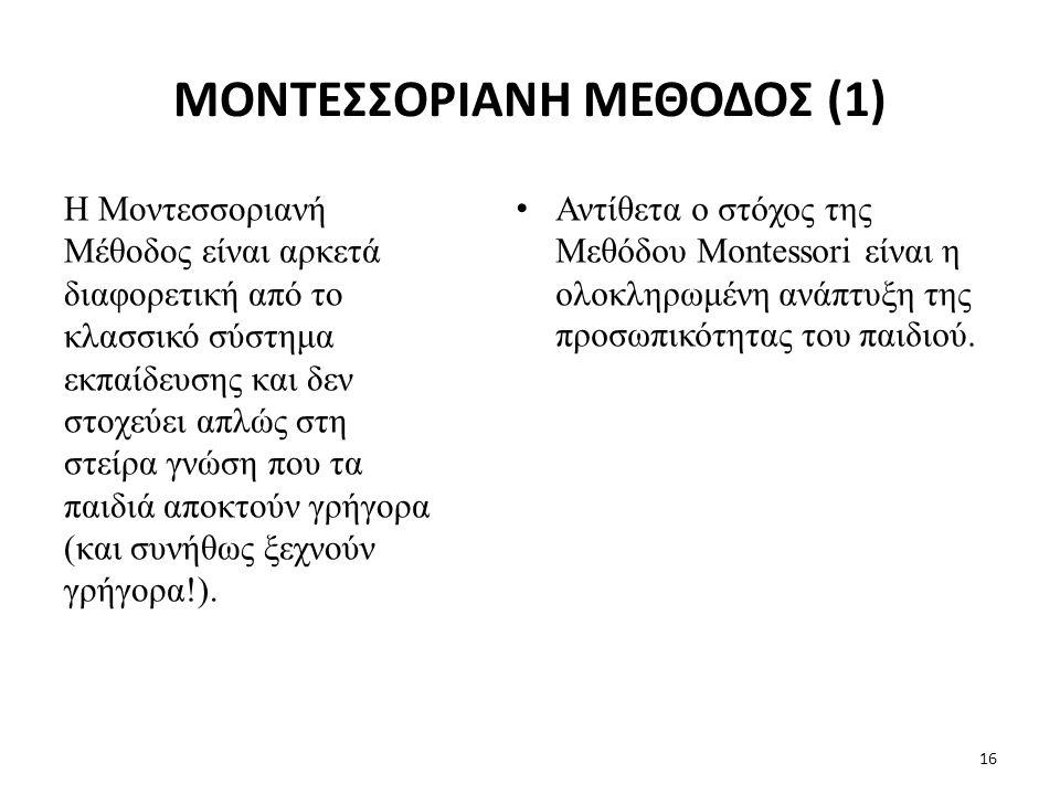 ΜΟΝΤΕΣΣΟΡΙΑΝΗ ΜΕΘΟΔΟΣ (1)