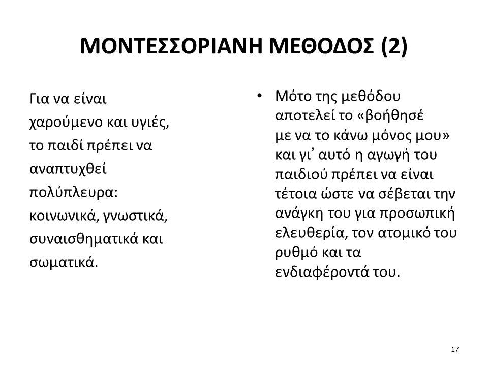 ΜΟΝΤΕΣΣΟΡΙΑΝΗ ΜΕΘΟΔΟΣ (2)
