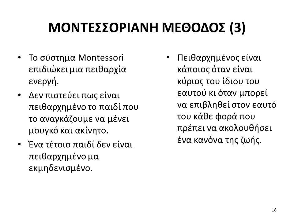 ΜΟΝΤΕΣΣΟΡΙΑΝΗ ΜΕΘΟΔΟΣ (3)