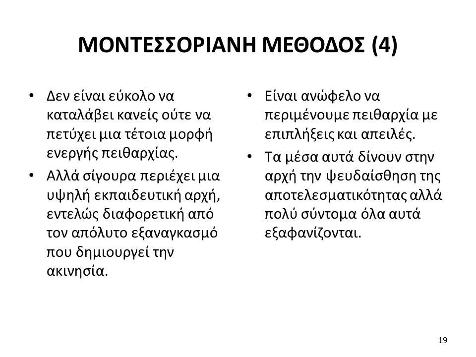 ΜΟΝΤΕΣΣΟΡΙΑΝΗ ΜΕΘΟΔΟΣ (4)