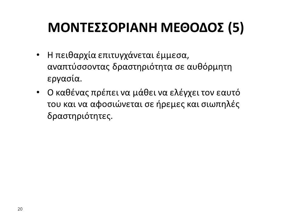 ΜΟΝΤΕΣΣΟΡΙΑΝΗ ΜΕΘΟΔΟΣ (5)