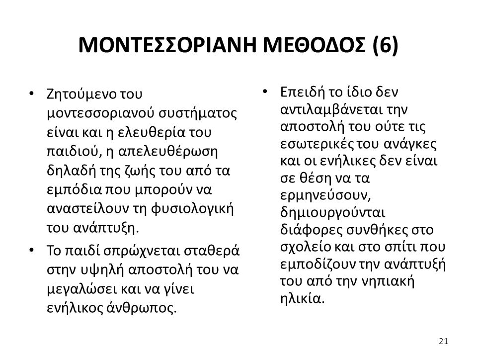 ΜΟΝΤΕΣΣΟΡΙΑΝΗ ΜΕΘΟΔΟΣ (6)
