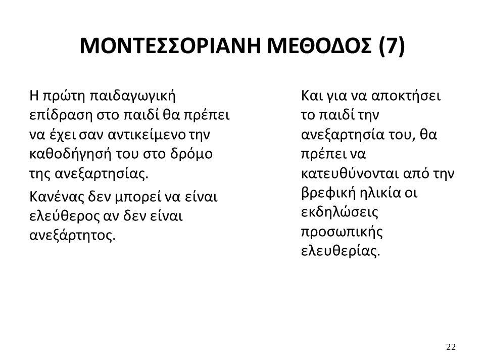 ΜΟΝΤΕΣΣΟΡΙΑΝΗ ΜΕΘΟΔΟΣ (7)