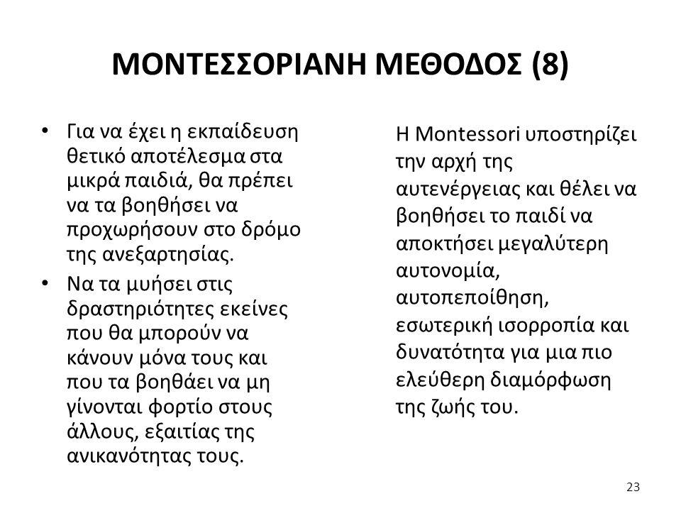ΜΟΝΤΕΣΣΟΡΙΑΝΗ ΜΕΘΟΔΟΣ (8)