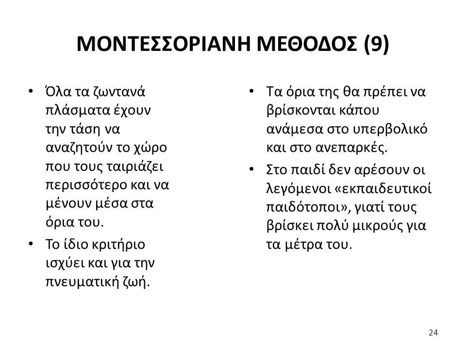 ΜΟΝΤΕΣΣΟΡΙΑΝΗ ΜΕΘΟΔΟΣ (9)