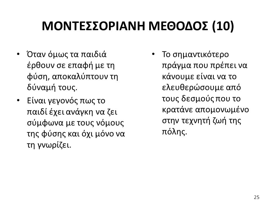 ΜΟΝΤΕΣΣΟΡΙΑΝΗ ΜΕΘΟΔΟΣ (10)