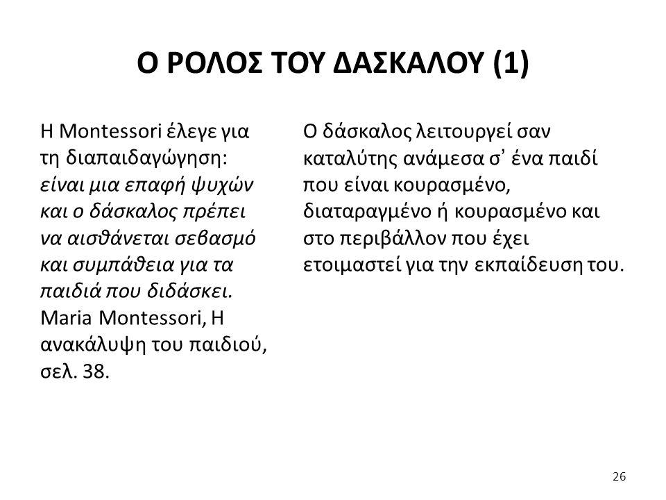 Ο ΡΟΛΟΣ ΤΟΥ ΔΑΣΚΑΛΟΥ (1)