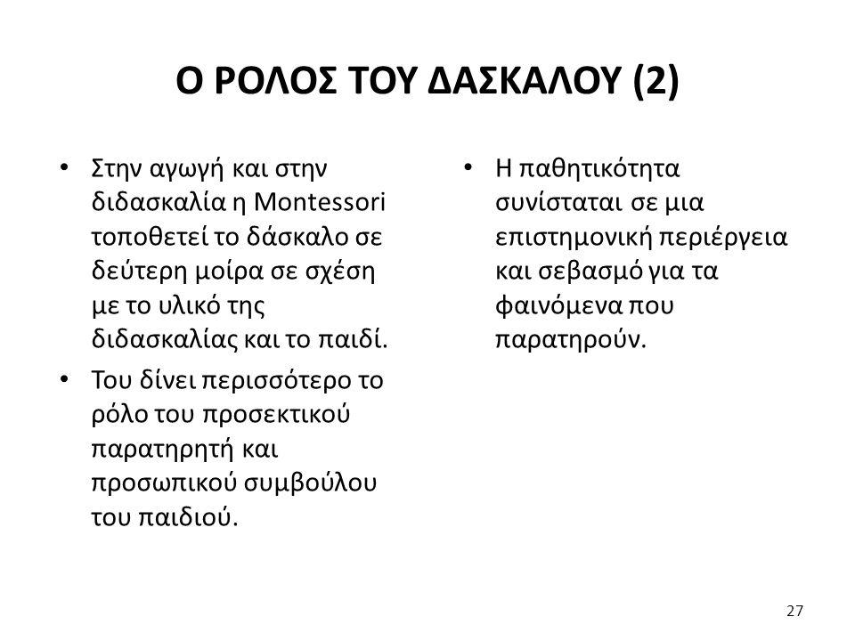 Ο ΡΟΛΟΣ ΤΟΥ ΔΑΣΚΑΛΟΥ (2)