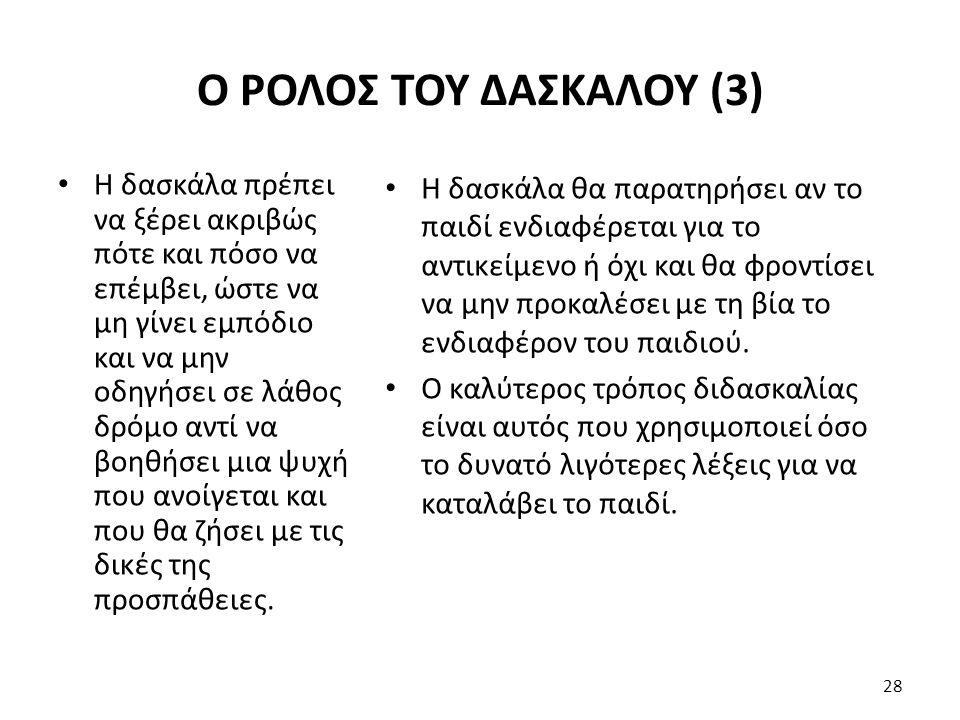 Ο ΡΟΛΟΣ ΤΟΥ ΔΑΣΚΑΛΟΥ (3)