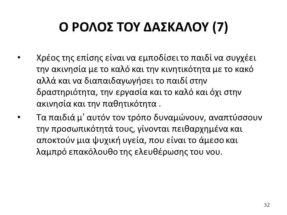 Ο ΡΟΛΟΣ ΤΟΥ ΔΑΣΚΑΛΟΥ (7)