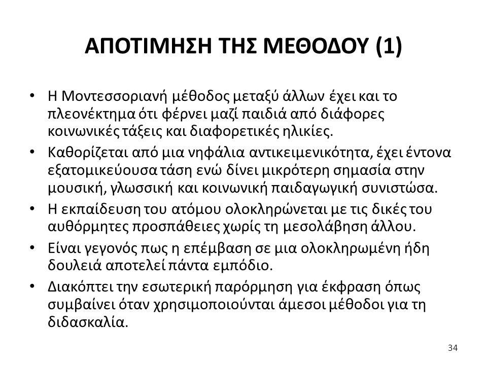 ΑΠΟΤΙΜΗΣΗ ΤΗΣ ΜΕΘΟΔΟΥ (1)