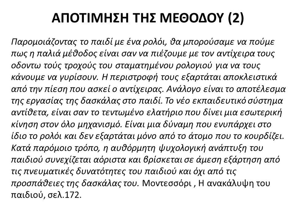 ΑΠΟΤΙΜΗΣΗ ΤΗΣ ΜΕΘΟΔΟΥ (2)