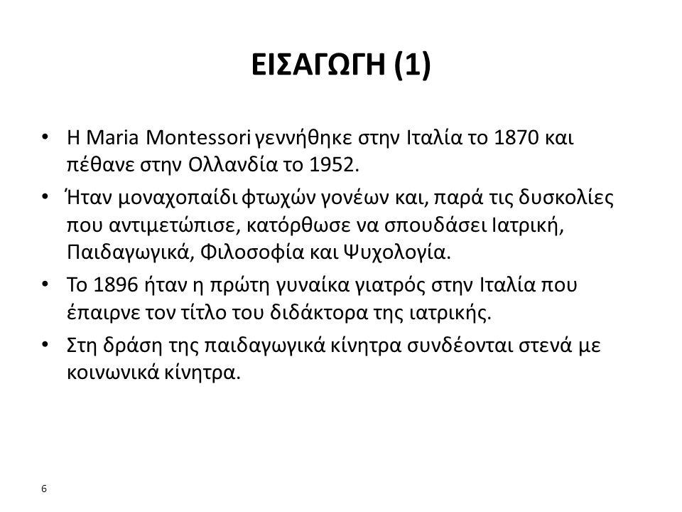 ΕΙΣΑΓΩΓΗ (1) Η Maria Montessori γεννήθηκε στην Ιταλία το 1870 και πέθανε στην Ολλανδία το 1952.
