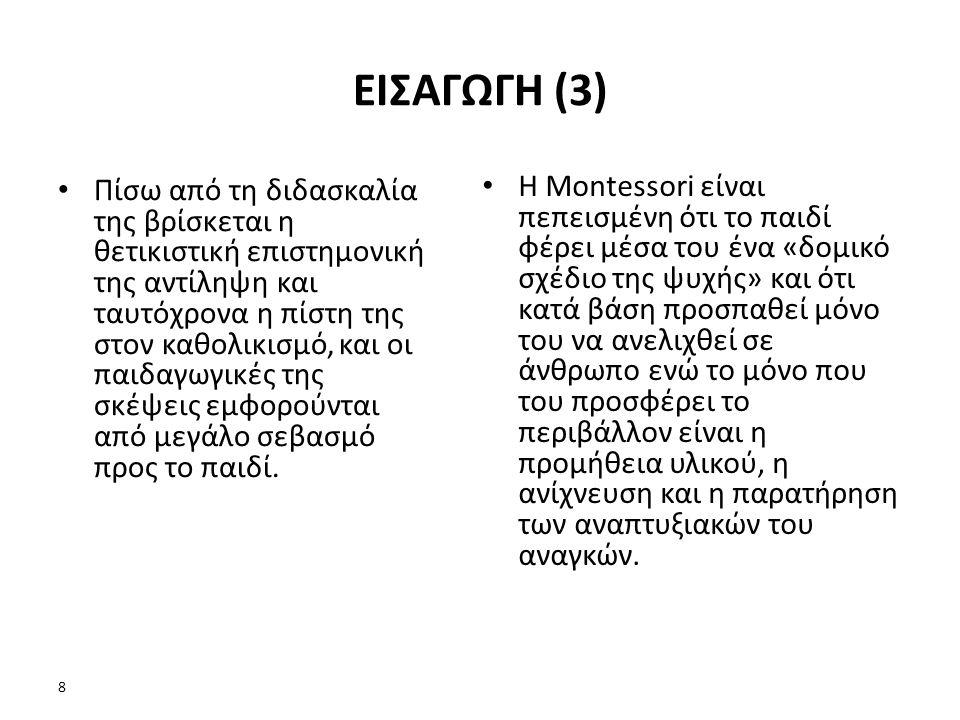 ΕΙΣΑΓΩΓΗ (3)