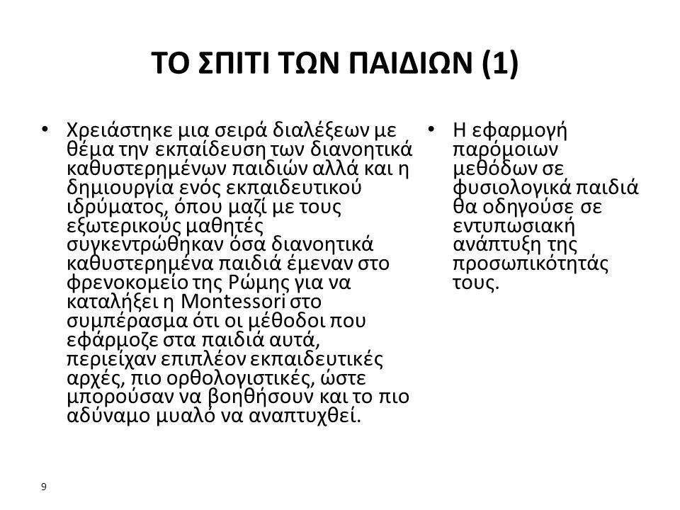 ΤΟ ΣΠΙΤΙ ΤΩΝ ΠΑΙΔΙΩΝ (1)