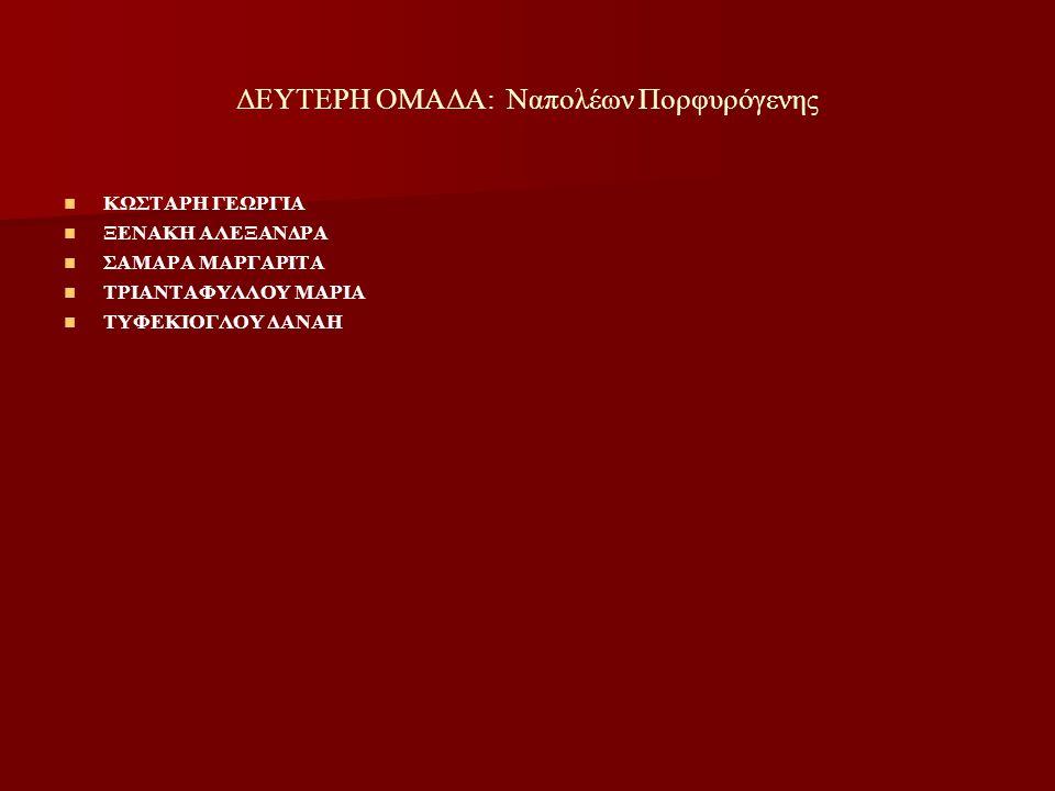 ΔΕΥΤΕΡΗ ΟΜΑΔΑ: Ναπολέων Πορφυρόγενης