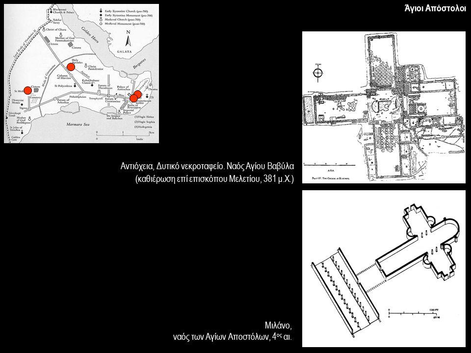 Άγιοι Απόστολοι Αντιόχεια, Δυτικό νεκροταφείο. Ναός Αγίου Βαβύλα. (καθιέρωση επί επισκόπου Μελετίου, 381 μ.Χ.)