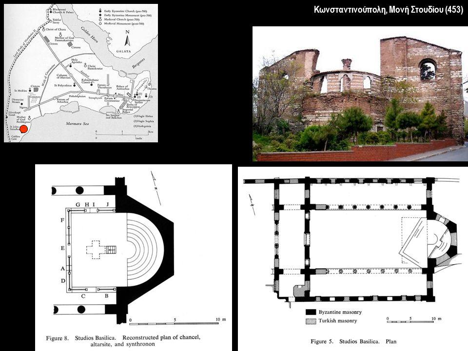 Κωνσταντινούπολη, Μονή Στουδίου (453)