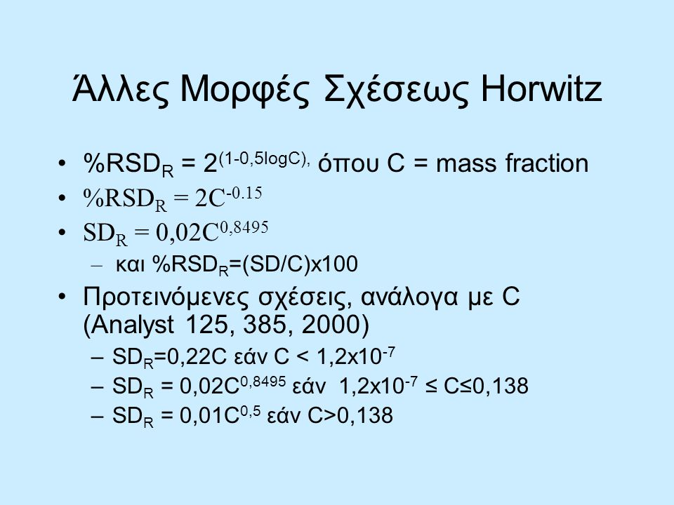 Άλλες Μορφές Σχέσεως Horwitz