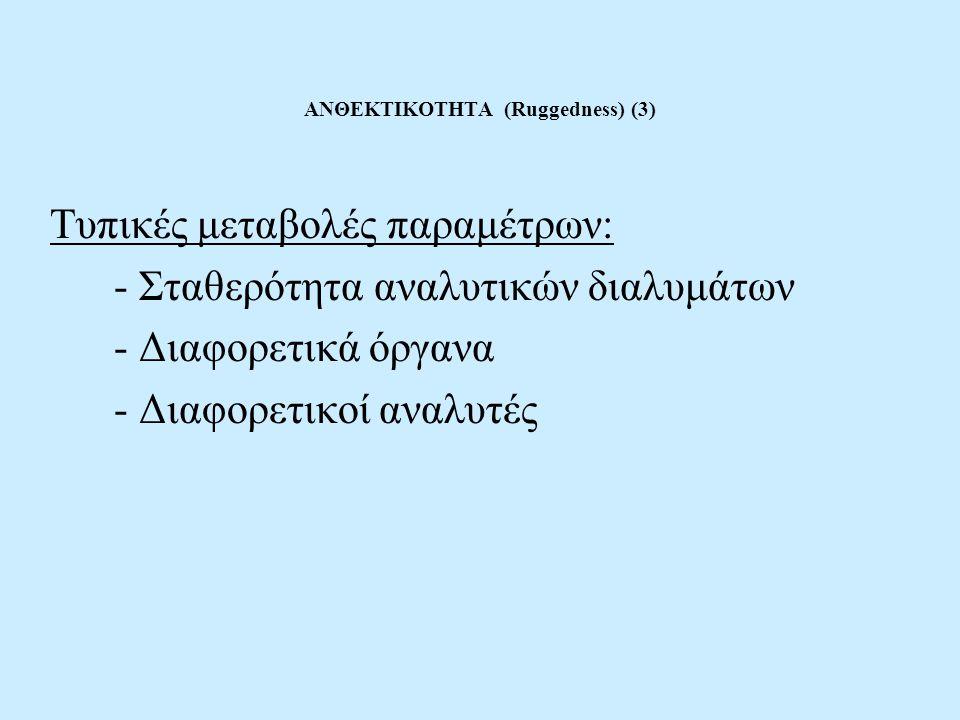 ΑΝΘΕΚΤΙΚΟΤΗΤΑ (Ruggedness) (3)