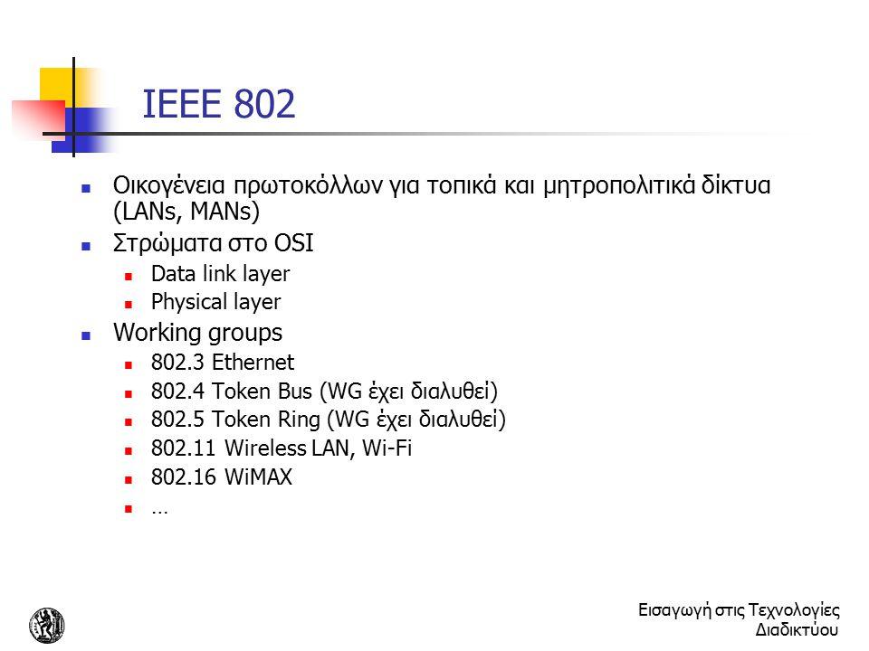 IEEE 802 Οικογένεια πρωτοκόλλων για τοπικά και μητροπολιτικά δίκτυα (LANs, MANs) Στρώματα στο OSI.