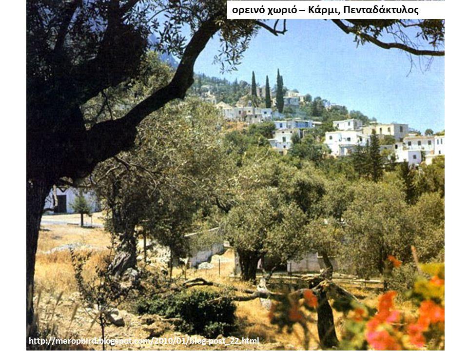 ορεινό χωριό – Κάρμι, Πενταδάκτυλος