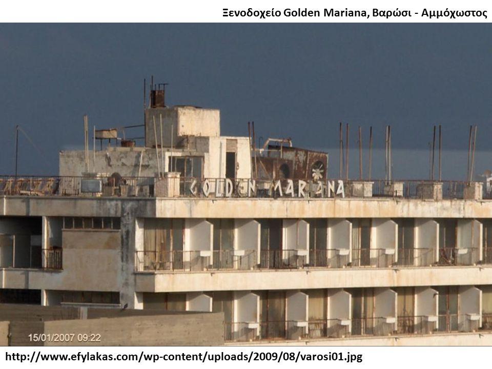 Ξενοδοχείο Golden Mariana, Βαρώσι - Αμμόχωστος