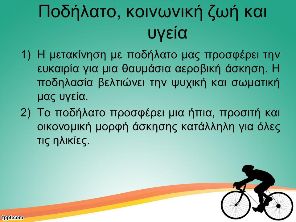 Ποδήλατο, κοινωνική ζωή και υγεία