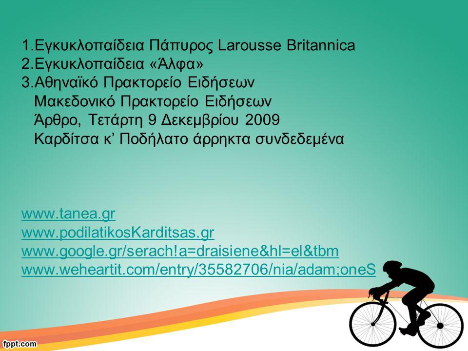 1. Εγκυκλοπαίδεια Πάπυρος Larousse Britannica 2