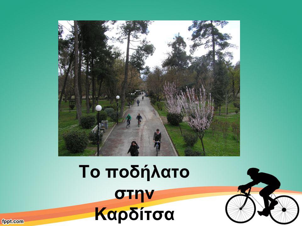 Το ποδήλατο στην Καρδίτσα