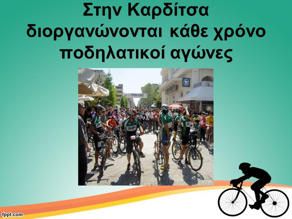 Στην Καρδίτσα διοργανώνονται κάθε χρόνο ποδηλατικοί αγώνες
