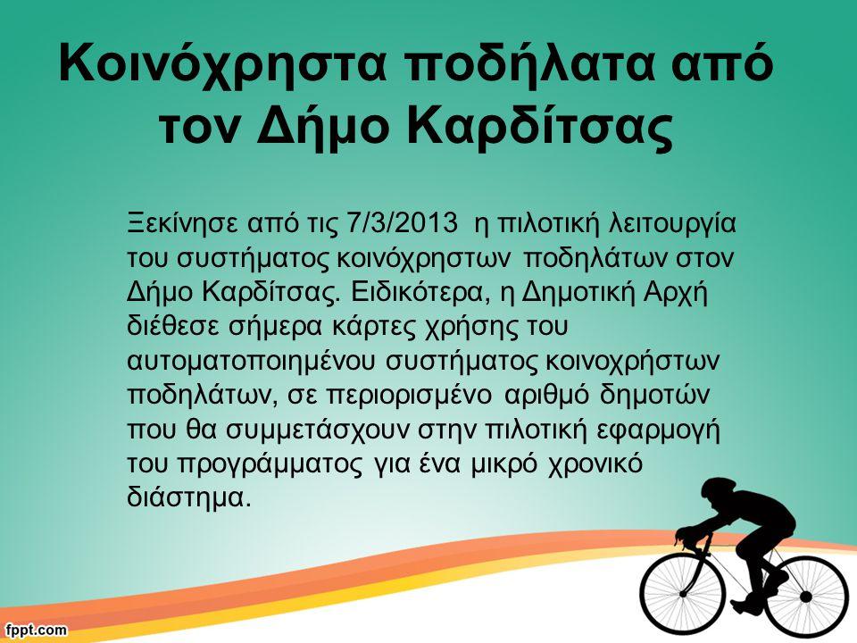 Κοινόχρηστα ποδήλατα από τον Δήμο Καρδίτσας