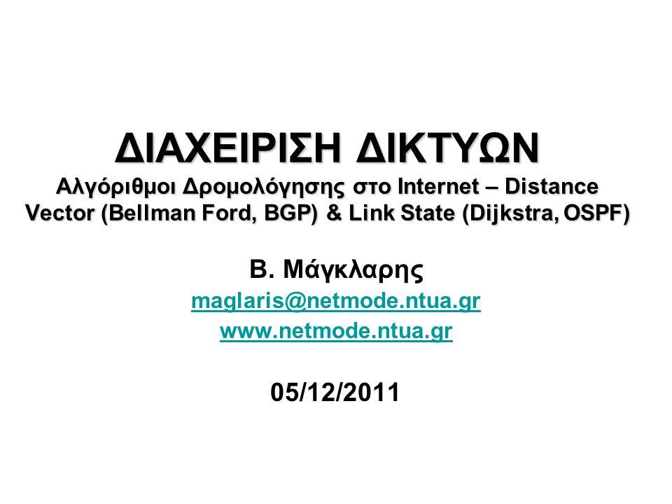 Β. Μάγκλαρης maglaris@netmode.ntua.gr www.netmode.ntua.gr 05/12/2011